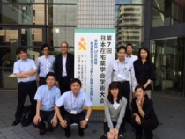 第7回日本在宅薬学会学術大会