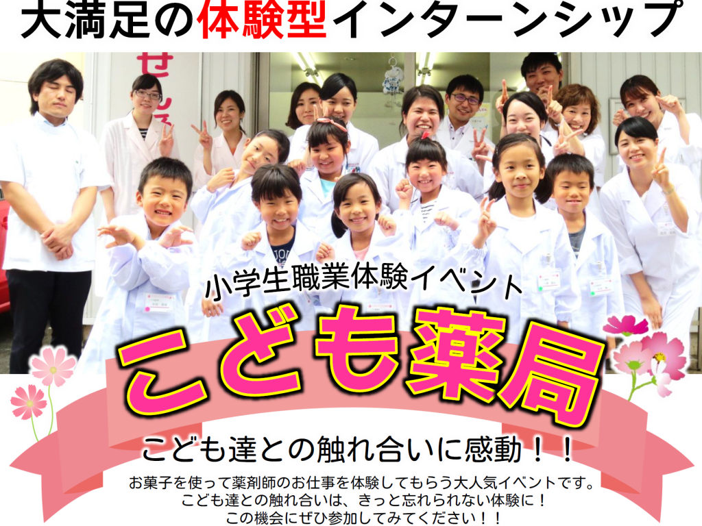 【薬学生対象】インターンシップ好評受付中!
