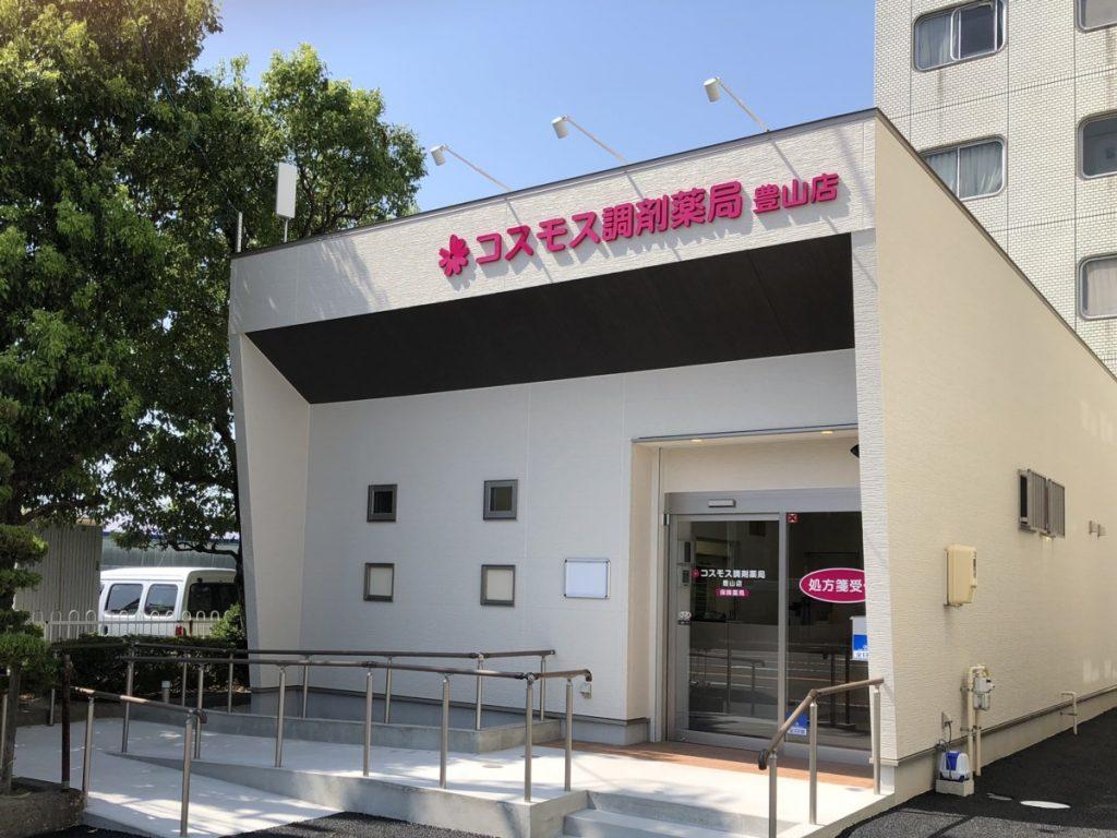 新店舗「豊山店」オープン!