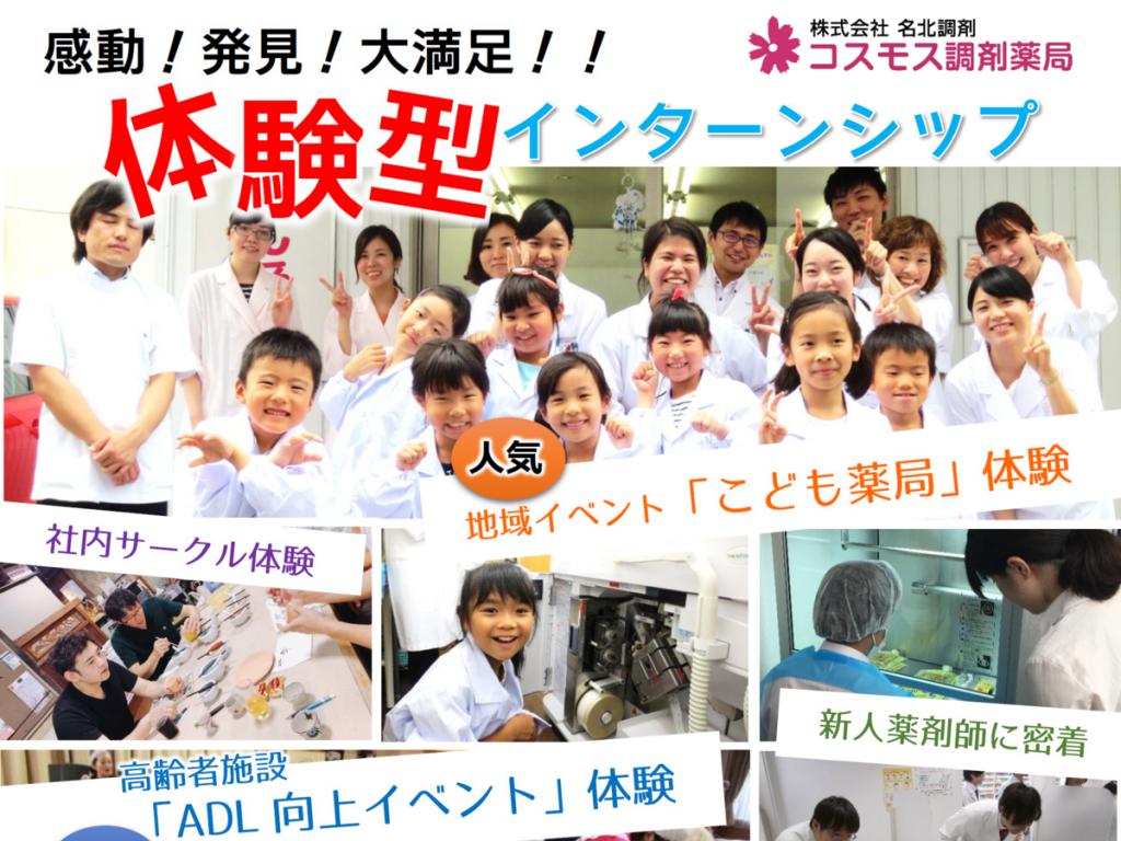 【薬学生対象】インターンシップで薬局の最前線を体験!