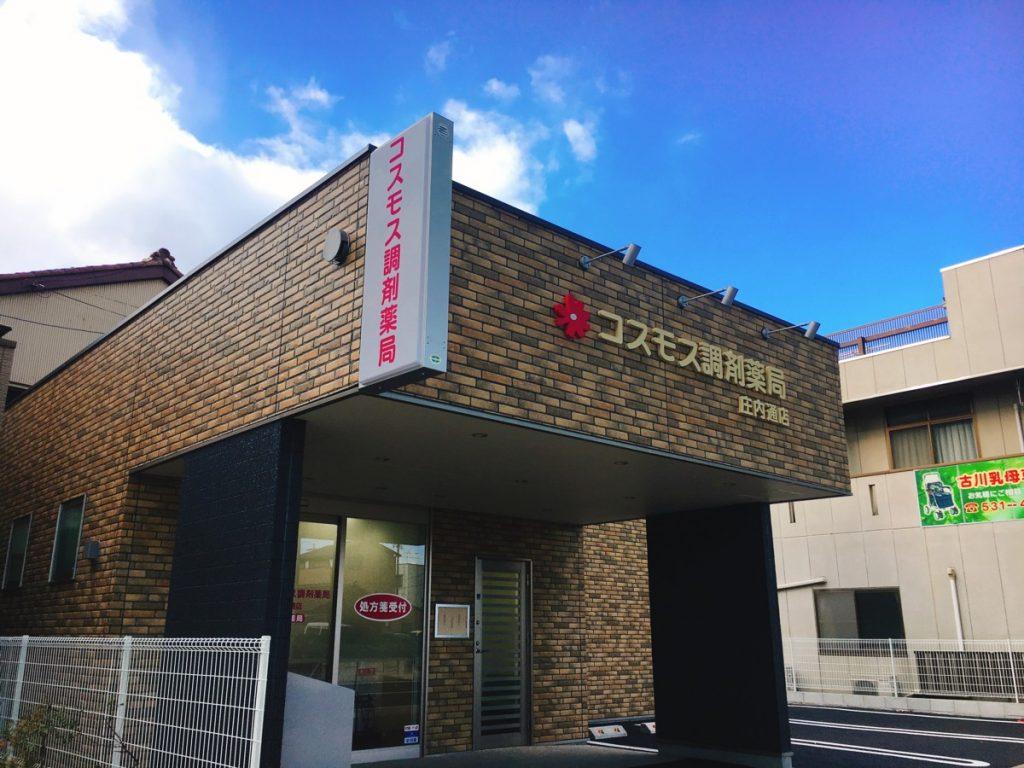 名古屋市西区に新店舗「庄内通店」オープン!