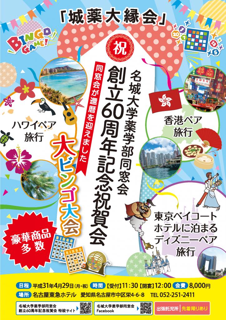 名城大学薬学部同窓会60周年記念サイトに紹介されました