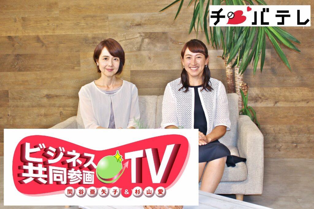 首都圏のテレビ局で当社が紹介されます!