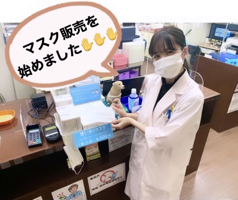 【マスク販売を始めました👜】