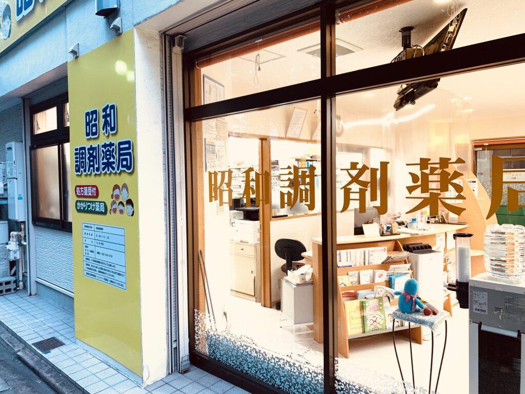 【昭和調剤薬局が名北グループの店舗になりました】